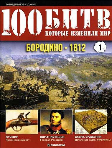 """Deagostini: Бородіно у серії """"100 битв, що змінили світ"""""""