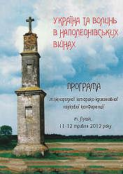 Україна та Волинь у наполеонівських війнах