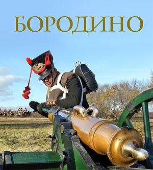 Художній фотоальбом Андрія Лобанова «Бородіно - 200 років»