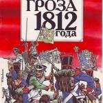 """Комікс """"Гроза 1812 року"""". Обкладинка книги"""