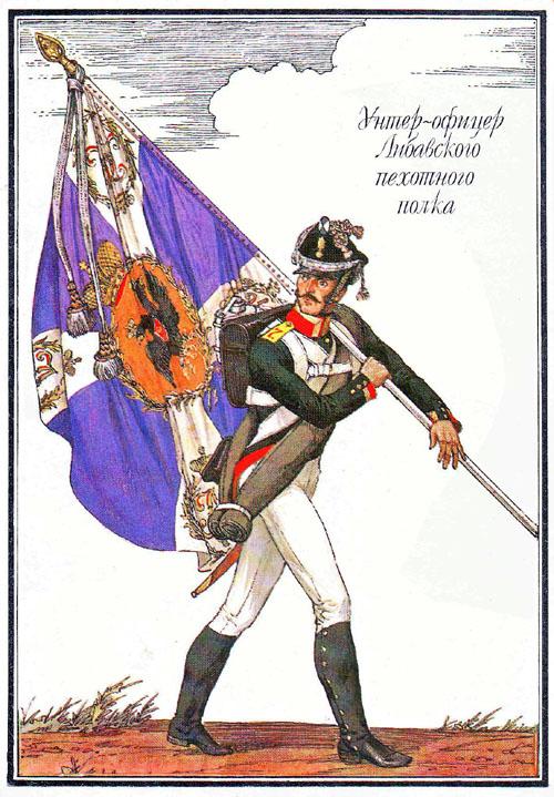 Унтер-офіцер Либавського піхотного полку