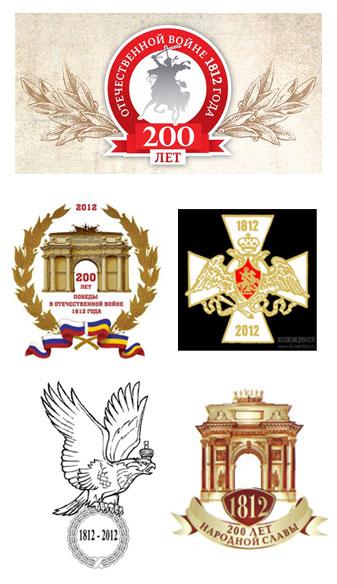 1812-2012. Варіанти ювілейної символіки з різних регіонів Росії