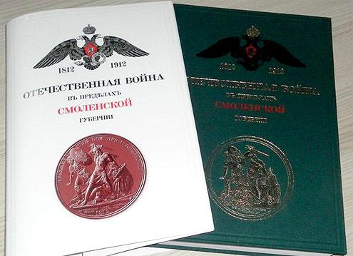 Репринтне видання книги В.М.Вороновського «Вітчизняна війна 1812 року в межах Смоленської губернії»