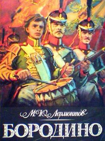Поема М.Ю.Лермонтова «Бородіно» українською