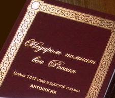 Антологія російської поезії, присвяченої 200-річчю Вітчизняної війни 1812 року