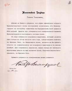 Лист князя Долгорукова до П.П.Скоропадського щодо його участі у зборі пожертв на спорудження пам'ятника на Бородинському полі. 1912 р.