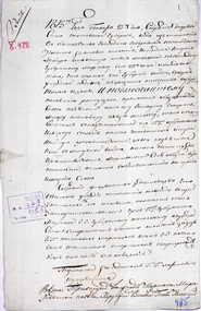 1815р. Повідомлення предводителів дворянства Полтавської губ. про розпуск ополчення.