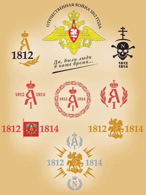 Серія дизайн-принтів, присвячених ювілею перемоги у Вітчизняній війні 1812 року