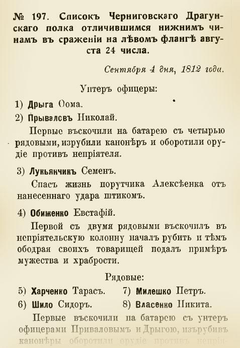 Список Черниговского драгунского полка отличившимся нижним чинам в сражении на левом фланге августа 24 числа (фрагмент)