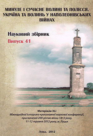 Науковий збірник «Минуле і сучасне Волині та Полісся. Україна та Волинь у наполеонівських війнах»