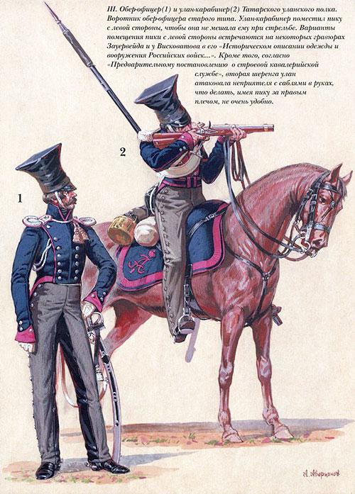 Обер-офіцер і карабінер Татарського уланського полку, що бився з ворогом на Волині