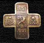 Знак на честь 100-річчя Харківського драгунського полку