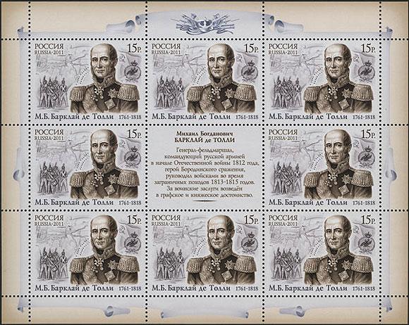 Блок марок, присвячених Барклаю де Толлі