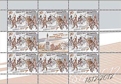 Блок білоруських марок, присвячених війні 1812 року