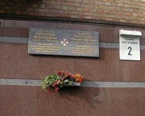 У Києві встановлена пам'ятна дошка, присвячена М.І.Кутузову