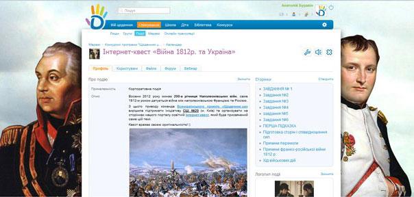 """Визначено переможців історичного інтернет-квеста """"Війна 1812 року і Україна"""""""