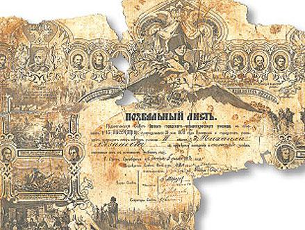 Казахстану передані копії історичних документів з державних архівів Росії