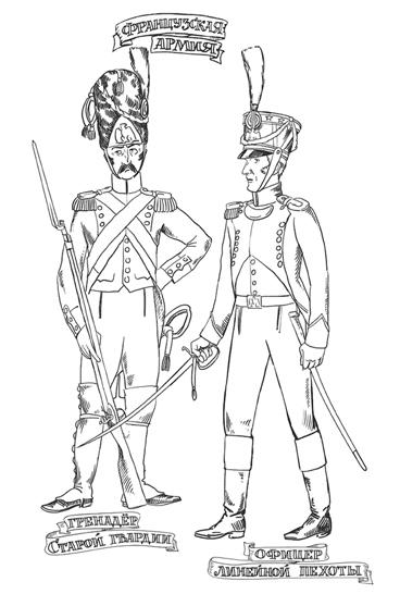 """Розмальовка """"Форма французької піхоти 1812 року"""""""