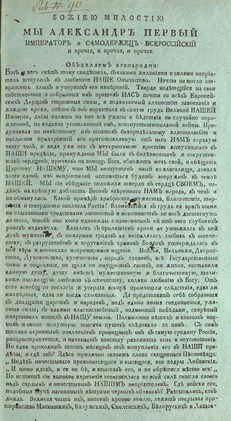 Найвищий маніфест Імператора Олександра I про закінчення Вітчизняної війни
