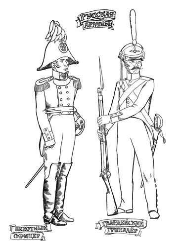 """Розмальовка """"Форма російської піхоти в 1812 році"""""""