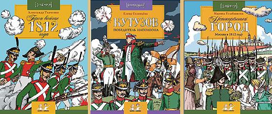 Дітям: ювілейний крмплект з трьох книг про війну 1812 року