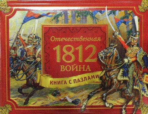Книга з пазлами «Вітчизняна війна 1812 року»