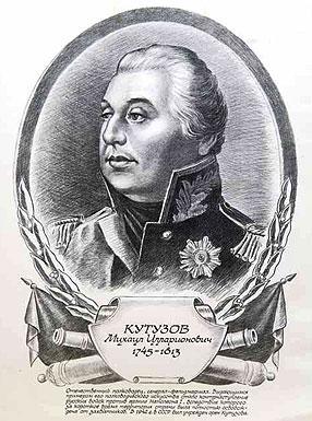 Михайло Кутузов