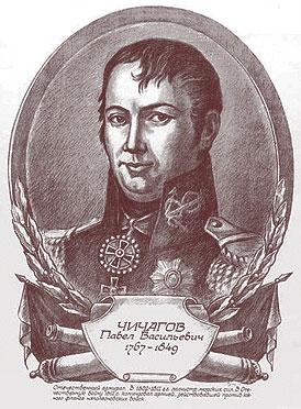 Адмірал Чичагов Павло Васильович