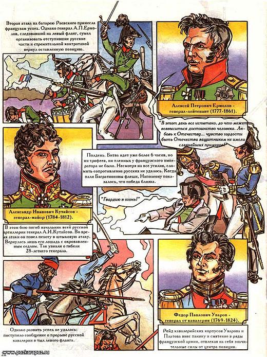 """Комікс """"Гроза 1812 року"""""""