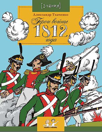 """Дітям: історична книга """"Герої війни 1812 року"""" Олександра Ткаченка"""