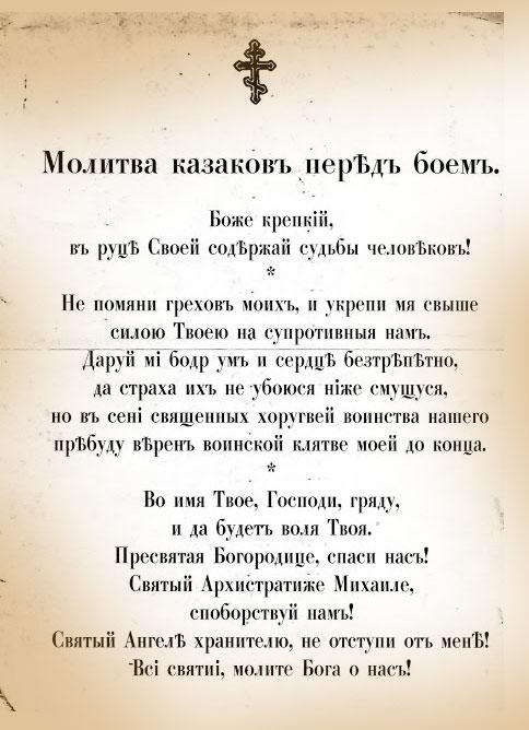 Молитва козаків перед боєм
