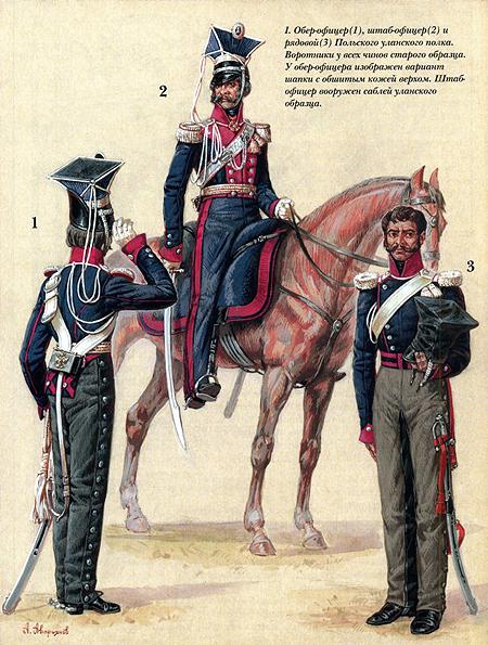 Кінно-Польський (Польський уланський) полк. Обер-офіцер (1), штаб-офіцер( 2) і рядовий (З)