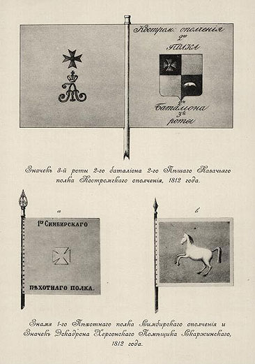 На листівці початку XIX ст. під номером 4 зображений Прапор ескадрону Скаржинського