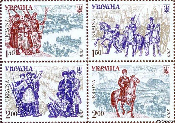 """Блок марок """"Українське козацьке військо"""", 2010 рік, Пошта України"""