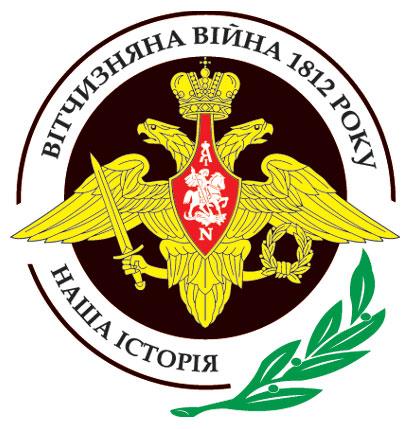 Україна. Регіональна символіка 200-річчя перемоги у Вітчизняній війні 1812 року