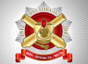 """Фестиваль """"У славу Вітчизни 1812-2012"""""""
