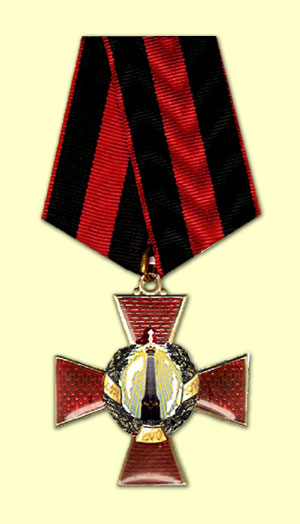 """Хрест """"За увічнення пам'яті Вітчизняної війни 1812 року"""""""