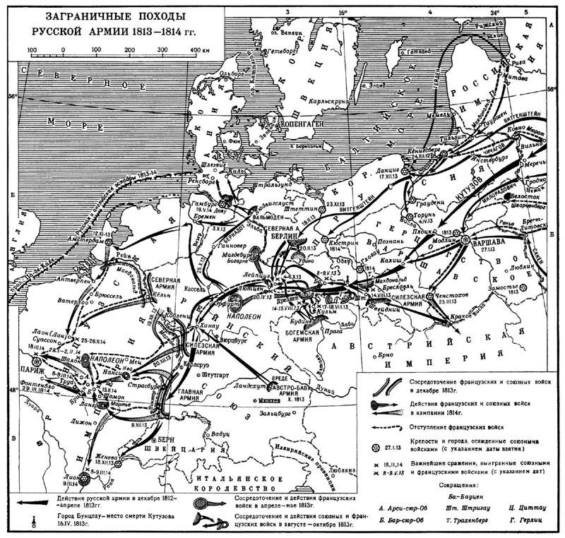 Карта Закордонних походів Російської Імператорської армії у 1813-1814 роках