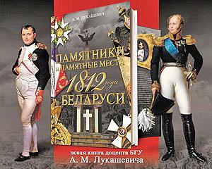 """Свідчення славної епохи містить монографія """"Пам'ятники і пам'ятні місця 1812 року у Білорусі"""""""