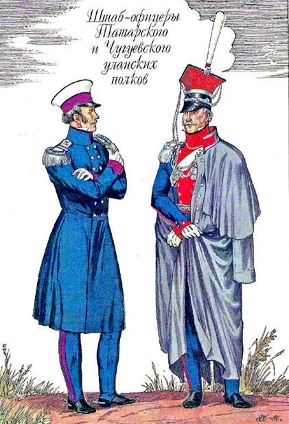 Офіцери Татарського та Чугуївського уланських полків