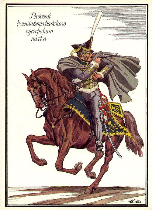 Рядовий Єлисаветградського гусарського полку