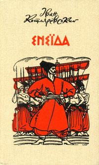 Видання поеми «Енеїда» з ілюстраціями Анатолія Базилевича