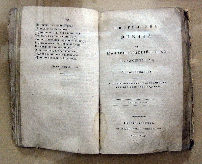 Перше видання поеми «Енеїда». Санкт-Петербург, 1807 рік