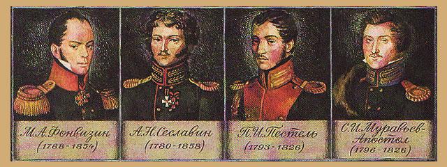 Сергій Бойко. Портрети героїв Вітчизняної війни 1812 року