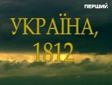 «Україна. 1812 рік». Документальний фільм Перщого національного телеканалу