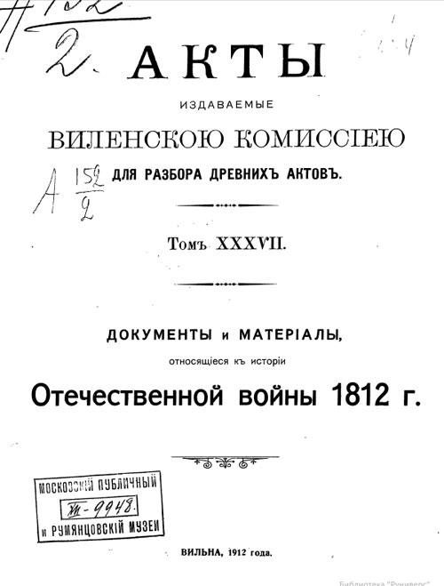 Акти, видавані Віленською комісією для розбору давніх актів
