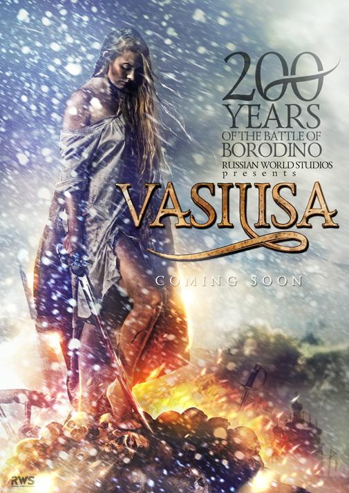 Історична драма «Василина» (Василина Кожина, 2014)