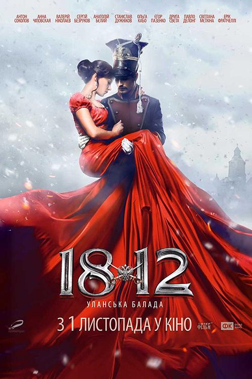 1812: Уланська балада (2012)