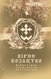 Вірне Козацтво